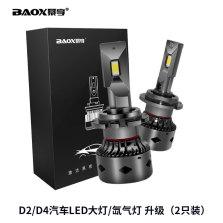 暴享 D系列 D2S/D4S氙气灯 替换汽车LED灯泡