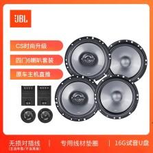 美国哈曼JBL汽车音响改装 6.5英寸车载扬声器CS经典2分频高音+中低音+同轴四门喇叭套装 主机直推【时尚级6喇叭|前门+后门】