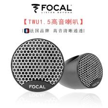 FOCAL 汽车音响改装 高音头《 TWU1.5》