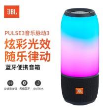 JBL PULSE3 音乐脉动三代 可充电便携式蓝牙音箱 防水免提通话无线桌面音响 炫彩灯光派对扬声器【典雅黑色】