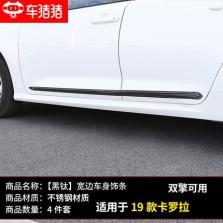 车猪猪 丰田19卡罗拉改装黑钛一代车身饰条4件