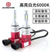 【限时包安装】迈酷势/MARKCARS V5 汽车LED大灯 改装替换 9012 6000K 一对装 白光【下单请备注近光或远光灯】