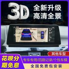 【免费安装】 路畅 360全景3D通用款全车型 泊车辅助系统 倒车影像 高清夜视行车记录仪
