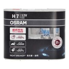 欧司朗/OSRAM 极光者·启明 NIGHT BREAKER 升级型卤素灯 H7 12V 55W 3900K 64210NB 双只装
