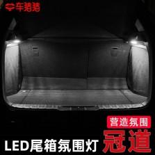 车猪猪 本田冠道专用 后备箱LED灯泡高亮白光 【一对装】