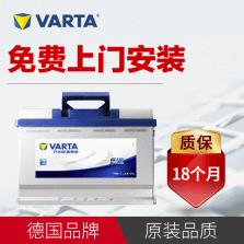 瓦尔塔/VARTA 汽车蓄电池L2-400/H5-60-L-T2-M以旧换新 【蓝标|18个月质保】