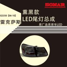 台湾秀山 尾灯 免费安装 雷克萨斯 GS350【06-10】LED尾灯 熏黑款 原装位LED尾灯总成