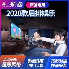 航睿 奔驰后排大屏娱乐系统 WiFi版 11.6英寸 1.5+8G 一对