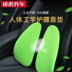 【途虎旷虎联合定制】透气人体工程学护腰弹簧靠垫腰靠(苹果绿)