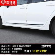 车猪猪 丰田19卡罗拉改装碳纤二代车身饰条4件