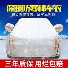 逸卡金铠甲加棉加厚车衣 汽车冬季防雪防冻保暖车罩 东北防寒防雪保护套