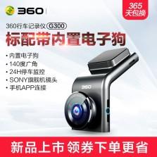 360行车记录仪 G300高清夜视新款隐藏式迷你语音播报无线测速电子狗一体 标配