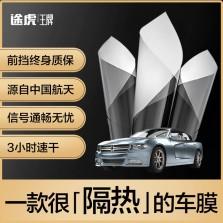 途虎王牌 氮化钛纳米陶瓷全车贴膜2代 五座轿车【深色】【全国包施工】