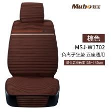 Mubo牧宝 负离子四季坐垫五座通用汽车座垫【棕色】