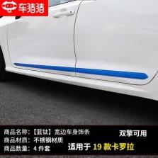 车猪猪 丰田19卡罗拉改装蓝钛一代车身饰条4件