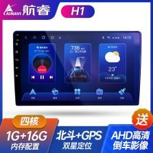 航睿 4G版 H1导航仪智能安卓系统智能车机语音操控 1+32G+高清倒车影像