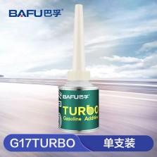巴孚G17 涡轮增压汽汽油添加剂燃油宝节油宝 Turbo涡轮增压型【90ml*1瓶】