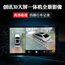 【免费安装】创讯 1080P无光夜视3D全景大屏一体机360度全景影像系统高清3D安卓导航一体机倒车盲区辅助行车记录仪