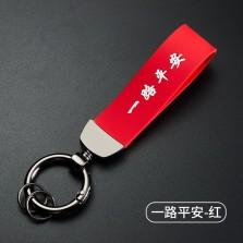 汽车钥匙扣男士使用钥匙扣防丢个性钥匙圈套网红女钥匙链高档简约   一路平安红色-高档钥匙扣-送防丢号码牌