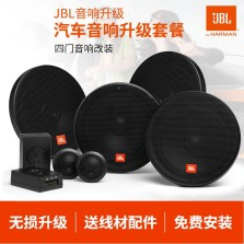 美国哈曼JBL汽车音响改装6.5寸车载扬声器 四门喇叭套餐 主机直推【STAGE2四门6喇叭套餐】