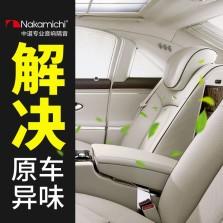 【免费安装】中道隔音 除臭+铲除沥青+全车隔音方案
