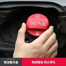 卡布伦 汽车燃油警示盖油箱贴加油提示油号改装升级加油口配件装饰-燃油警示盖【燃油盖】