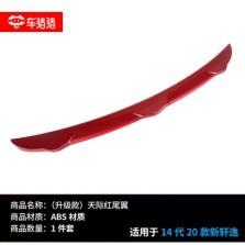 车猪猪 14代20款新轩逸【升级款】天际红尾翼