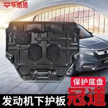 车猪猪 本田冠道专车专用 底盘下护板发动机下护板 单片【塑钢款】
