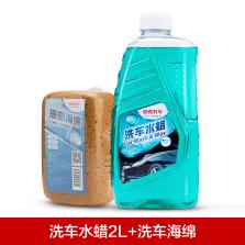 途虎/TUHU 洗车液强力去污上光清洗泡沫清洁剂专用【洗车水蜡2L+洗车海绵】