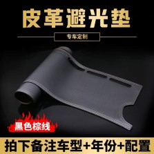 尼罗河/NILE 避光垫中控台防晒垫遮光垫【幻影皮革 黑色棕线】