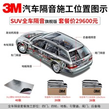 3MSUV车全车隔音旗舰版 (15张棉 ,25张减震板 80x48 四门三层,其余部位两层)