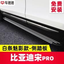 【免费安装】车猪猪 比亚迪宋pro改装迎宾侧踏板 白条魅影款脚踏板【一套装】