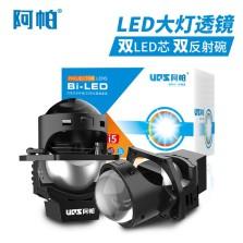 【全国包安装】阿帕i5-LED透镜大灯套装 双LED灯珠组+双反射碗 5500K白光 独立增强远光LED灯组 大灯升级改装透镜