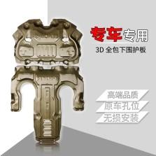 睿卡 C级 S级 宝马X5 Q7 Q5L XV 途锐车底防护板-专用发动机护板【合金2.3mm】 (2件套 发动机+变速箱)