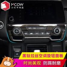小忙牛 本田crv专车专用 空调旋转面板/高配黑钛1件装dj