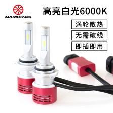 【限时包安装】迈酷势/MARKCARS V5 汽车LED大灯 改装替换 9005/HB3 6000K 一对装 白光【下单请备注近光或远光灯】