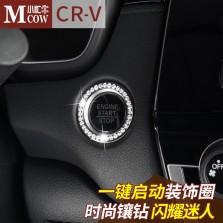 小忙牛 本田crv专车专用 一键启动开关银钻