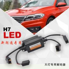 LED 新朗逸专用解码器H7