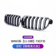 旷虎11-19款宝马3系中网改装替换 双杠银框黑芯 一对装