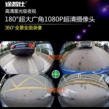 途智仕 360度全景行车记录仪高清无光夜视无死角倒车影像监控TH26 通用型(不带大屏)
