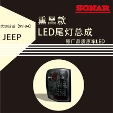 台湾秀山 尾灯 免费安装 JEEP 大切诺基【99-04】LED尾灯 熏黑款 原装位LED尾灯总成