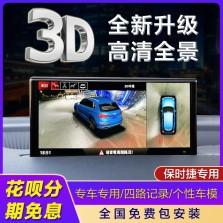 【免费安装】路畅 新保时捷卡宴全景帕拉梅拉Macan原厂款360全景影像3D全景记录仪