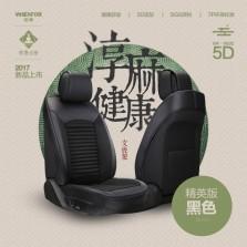 BBA车品制造商出品 文丰5D坐感淳麻皮革五座通用座垫【黑色半包】