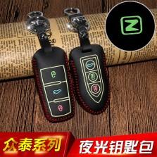 众泰专车专用夜光手缝钥匙包带扣带盒子 众泰智能三键(T600 Z300) 智能三键 (T700 )(SR7 )众泰折叠三键 T600 智能