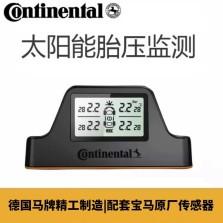 德国马牌胎压监测 太阳能高精度胎压仪 内置款