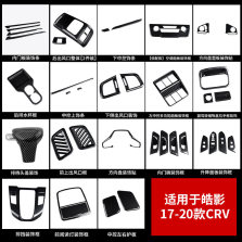 第壹社 20款皓影17-19款CRV碳纤纹内饰改装 38件装