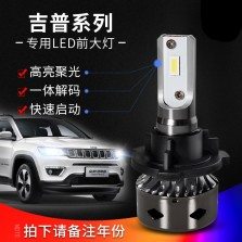 暴享LED车灯 吉普专用 自由光、指南者LED大灯 吉普LED车灯高亮灯泡近远光灯前大灯 白光/一对装