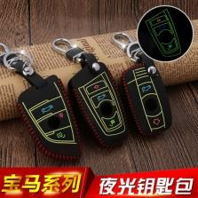 宝马专车专用夜光手缝钥匙包带扣带盒子1系3系5系7系X1XX3X5刀锋专用款