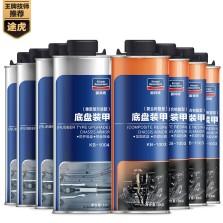 固特威 橡胶型1004与树脂型1003混合套装 底盘装甲涂料 车底防护 1kg*8瓶