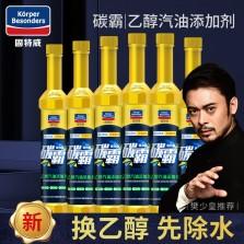 固特威 碳霸 乙醇汽油添加剂/燃油宝【100ml*6瓶】